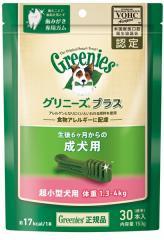 グリニーズプラス 成犬用 超小型犬用 1.3−4kg 30P