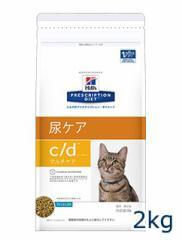 ヒルズ猫用【c/d】マルチケア フィッシュ入り ドライ2Kg 療法食