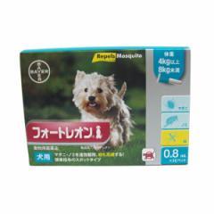 【動物用医薬品】フォートレオン犬用 (体重4kg以上8kg未満) 0.8ml×3本入