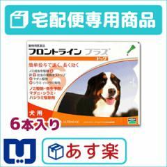 【動物用医薬品】フロントラインプラス犬用 (40〜60kg) 1箱6本入