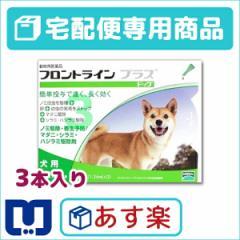 【動物用医薬品】フロントラインプラス犬用 (10〜20kg) 1箱3本入