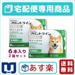 【動物用医薬品】フロントラインプラス犬用 (10〜20kg) 1箱6本入 2箱セット