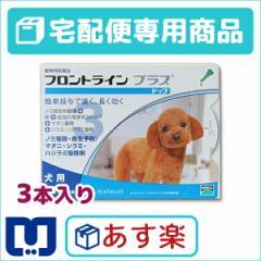 【動物用医薬品】フロントラインプラス犬用 (5〜10kg) 1箱3本入