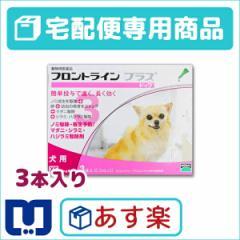 【動物用医薬品】フロントラインプラス犬用 XS(5kg未満) 1箱3本入