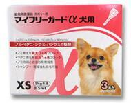 【動物用医薬品】マイフリーガードα犬用 XS 5kg未満用 3本入