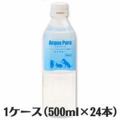 Y.K.エンタープライズ Aqua Pura(アクアプーラ) ペット用飲料水 500ml ケース(24本セット)