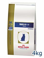ロイヤルカナン猫用 腎臓サポート 4kg 療法食
