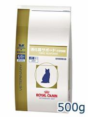 ロイヤルカナン猫用 消化器サポート(可溶性繊維) 500g 療法食