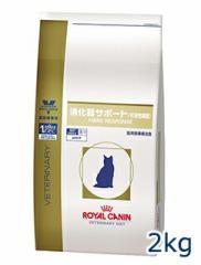 ロイヤルカナン猫用 消化器サポート(可溶性繊維) 2kg 療法食