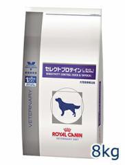 ロイヤルカナン犬用 セレクトプロテイン(ダック&タピオカ)8kg 療法食