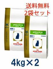 ロイヤルカナン猫用 phコントロール1 (URINARY1 S/O) 4kg(2袋セット) 療法食