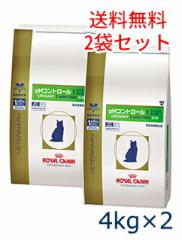 ロイヤルカナン猫用 phコントロール1フィッシュテイスト 4kg(2袋セット) 療法食