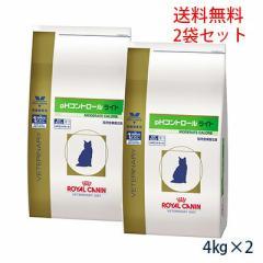 ロイヤルカナン猫用 pHコントロールライト 4kg(2袋セット) 療法食