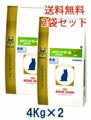 ロイヤルカナン猫用 phコントロール2 フィッシュテイスト  4kg (2袋セット) 療法食