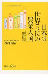 [送料無料 翌日発送] 日本は世界5位の農業大国 大嘘だらけの食料自給率 (講談社+α新書) 【中古】 著者 浅川 芳裕