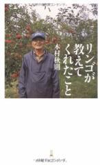 [送料無料 翌日発送] リンゴが教えてくれたこと (日経プレミアシリーズ 46) 【中古】 著者 木村 秋則