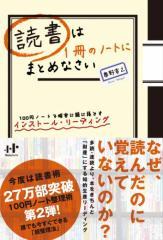 [送料無料 翌日発送] 読書は1冊のノートにまとめなさい 100円ノートで確実に頭に落とすインストール・リーディング (Nanaブックス) 【中