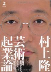 [送料無料 翌日発送] 芸術起業論 【中古】 著者 村上 隆