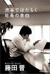 [送料無料 翌日発送] 渋谷ではたらく社長の告白 【中古】 著者 藤田 晋