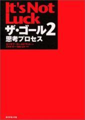 [送料無料 翌日発送] ザ・ゴール 2 — 思考プロセス 【中古】 著者 エリヤフ・ゴールドラット