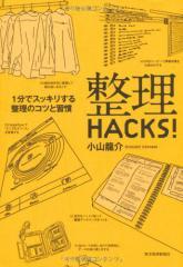 [送料無料 翌日発送] 整理HACKS!—1分でスッキリする整理のコツと習慣 【中古】 著者 小山 龍介