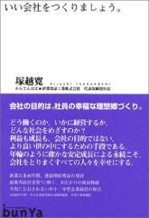 [送料無料 翌日発送] いい会社をつくりましょう 【中古】 著者 塚越 寛