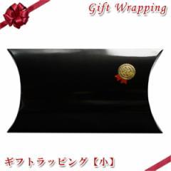ギフトラッピングセット 小 ラッピングキット 贈り物 プレゼント gift ※ラッピング材のみのご注文は不可