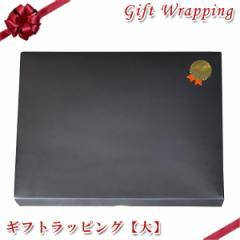 ギフトラッピングセット 大 ラッピングキット 贈り物 プレゼント gift ※ラッピング材のみのご注文は不可
