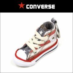 コンバース CONVERSE スニーカーキーホルダー Chuck Taylor Sneaker Keychain ALL STAR HIGH USA FLAG