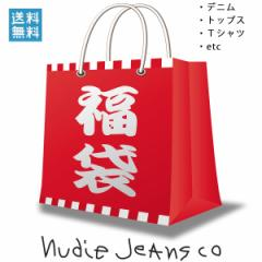 ヌーディージーンズ Nudie Jeans 正規販売店 メンズ 福袋 NUDIE JEANS 15,000円福袋 (4-5万円相当 ※内容 デニム シャツ Tシャツor etc