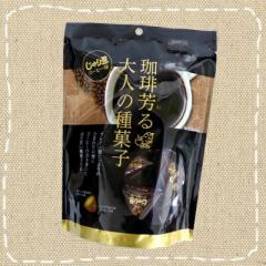 【卸価格】じゃり豆 コーヒー味 80g(個包装込) トーノー【特価】
