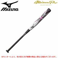 MIZUNO(ミズノ)ソフト3号用カーボンバット ミズノプロ エックス(1CJFS105)mizuno pro 3号ゴムボール用 一般用
