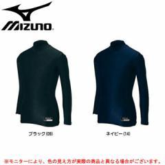 MIZUNO(ミズノ)長袖 ハイネック フィットアンダーシャツ(52CA969) 野球 メンズ