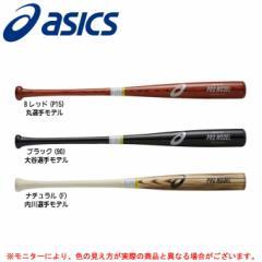 ASICS(アシックス)軟式用 木製バット プロモデル(BB16N4)野球 ベースボール ホワイトアッシュ 一般用