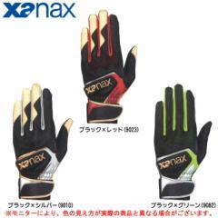 Xanax(ザナックス)バッティンググローブ 両手用(BBG82)野球 ベースボール 打撃手袋 一般用