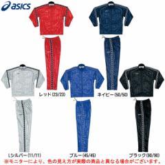 ASICS(アシックス)Jr ウインドブレーカー 上下セット(XSJ539/XSJ639)スポーツ 裏起毛 ジャケット パンツ ジュニア