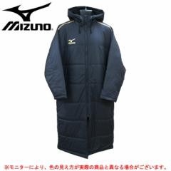 MIZUNO(ミズノ)ロングコート(32JEE022)サッカー フットサル ベンチコート トレーニング スポーツ メンズ