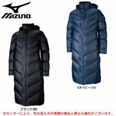 MIZUNO(ミズノ)ロングダウンコート(32ME6650)サッカー フットサル ベンチコート ダウンジャケット カジュアル メンズ