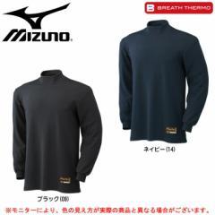 MIZUNO(ミズノ)ブレスサーモ ビクトリーステージ アンダーシャツ(52CA304)BREATH THERMO ベースボール トレーニング メンズ