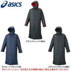 ASICS(アシックス)中わたロングコート(XA746N)サッカー フットサル トレーニング スポーツ ベンチコート メンズ