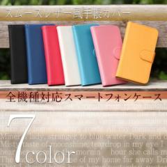 手帳型スマホケース 全機種対応  スライドオリジナル 可愛い かわいい おしゃれ xperia エクスペリア スムース スマホカバー レザー sov3