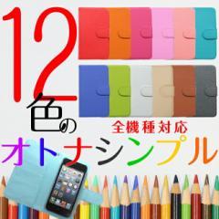 手帳型スマホケース 全機種対応 アイフォン ケース 人気 オリジナル かわいい おしゃれ ハイエンドカラー スマホカバー iphone7plus