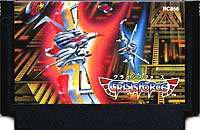 ▲【クリックポスト6個まで164円】FC ファミコン コナミ クライシスフォース シューティングゲーム h-g-fc-223【中古】