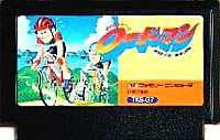 ▲【クリックポスト6個まで164円】FC ファミコン トンキハウス ロードマン 激走!! 日本一周4000キロ レースゲーム h-g-fc-1011【中古】