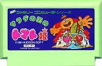 ▲【クリックポスト6個まで164円】FC ファミコン ハドソン サラダの国のトマト姫 アドベンチャーゲーム h-g-fc-299【中古】