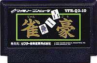 ▲【クリックポスト6個まで164円】FC ファミコン ビクターエンタテイメント 雀豪 麻雀ゲーム h-g-fc-341【中古】