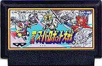 ▲【クリックポスト6個まで164円】 FC ファミコン バンプレスト 第2次スーパーロボット大戦 SRPG h-g-fc-452【中古】