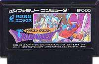▲【クリックポスト6個まで164円】 FC ファミコン エニックス ドラゴンクエスト ロールプレイングゲーム 【C-G】 h-g-fc-585 【中古】