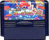 ▲【レターパックOK】  FC ファミコン ナムコ ナムコット麻雀3 テーブルゲーム【C-H】 h-g-fc-627-b【中古】