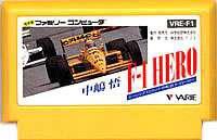 ▲【クリックポスト6個まで164円】FC ファミコン バリエ 中島悟 F-1ヒーロー レースゲーム h-g-fc-620【中古】